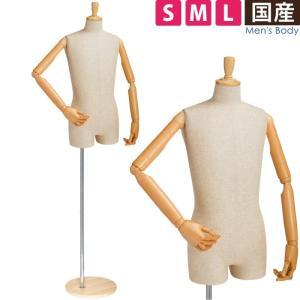 メンズマネキン トルソー 男性用 木製腕付き 木製ベース S/M/Lサイズ ファッション展示 メンズファッション アパレル ディスプレイ用品 SG983P-1C141|displan
