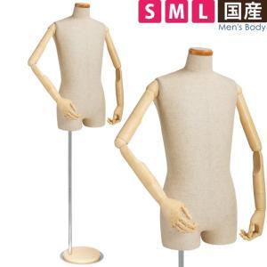 メンズマネキン トルソー 男性用 プラスチック製腕付き 円形ベース S/M/Lサイズ ファッション展示 メンズファッション アパレル ディスプレイ用品 SG983P-1C502|displan