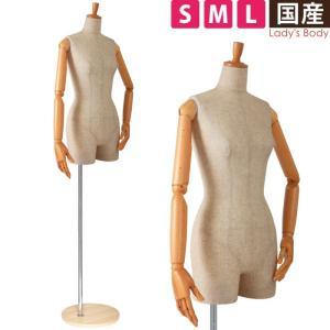 レディースマネキン 木製腕付き 芯地張り 股あり 木製円形ベース S/M/Lサイズ 組立簡単 女性用 洋服の写真撮影に最適 SL883P-1C151|displan