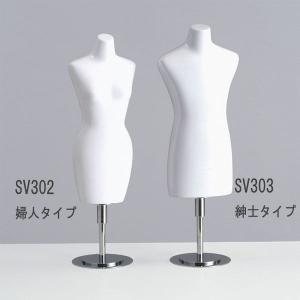 ミニトルソー ラッカーボディ メンズ/レディース ミニチュアマネキン スカーフの展示 小物の展示 高さ調整可能 SV302|displan