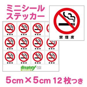禁煙席 ミニシール ステッカー 5cm×5cm (12枚セット)|display-help