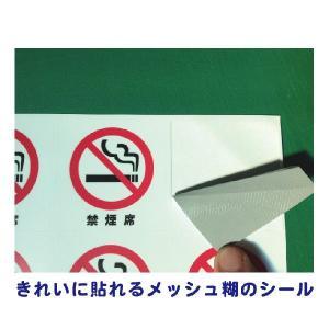 禁煙席 ミニシール ステッカー 5cm×5cm (12枚セット)|display-help|02
