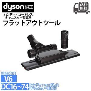 ダイソン Dyson Flat Out tool フラットア...