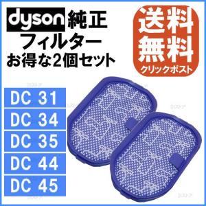 2個セット Dyson ダイソン 純正 プレモーターフィルター DC31 DC34 DC35 DC4...
