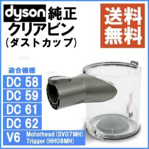 ダイソン Dyson Bin assembly クリアビン ダストカップ DC58 DC59 DC6...