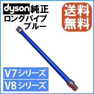 Dyson ダイソン 純正 V7 V8用 延長ロングパイプ  ブルー Wand