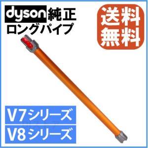 Dyson ダイソン 純正 V7 V8用 延長ロングパイプ イエロー(ゴールド)Wand