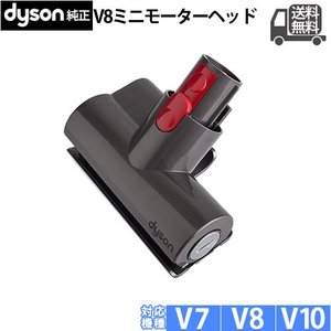 Dyson (ダイソン) 純正 ミニモーターヘッド 適合 V7 V8 V10 シリーズ [並行輸入品...