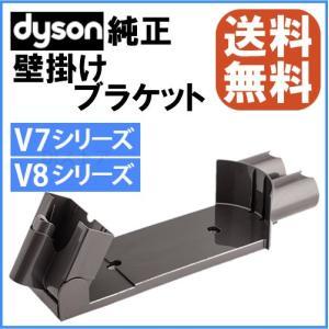 Dyson ダイソン 壁掛けブラケット V7・V8シリーズ専用