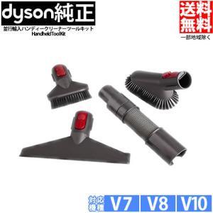 ダイソン Dyson Handheld Tool Kit ハ...