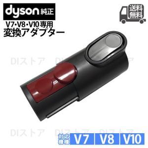 【並行輸入品】 ダイソン Dyson V7 V8 V10 用...