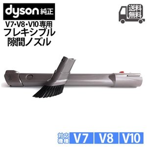 Dyson ダイソン 純正 V7 V8 V10 用 フレキシ...