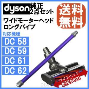 Dyson ダイソン 純正 2点セット ロングパイプ パープル ワイドモーターヘッド セット DC5...