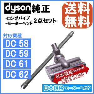 Dyson ダイソン 純正 ロングパイプ グレー 日本規格モ...