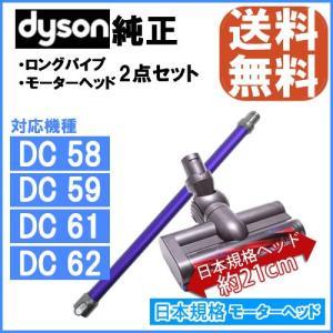 Dyson ダイソン 純正 ロングパイプ パープル 日本規格...