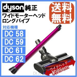 Dyson ダイソン 純正 2点セット ロングパイプ フュー...