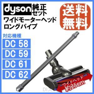 Dyson ダイソン 純正 2点セット ロングパイプ グレー ワイド モーターヘッド セット DC5...