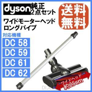 Dyson ダイソン 純正 2点セット ロングパイプ シルバー ワイドモーターヘッド セット DC5...