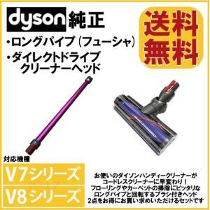 Dyson V7 V8用 2点セット ダイソン 純正 ロングパイプ フューシャ ダイレクトドライブク...