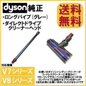 Dyson V7 V8用 2点セット ダイソン 純正 ロング...