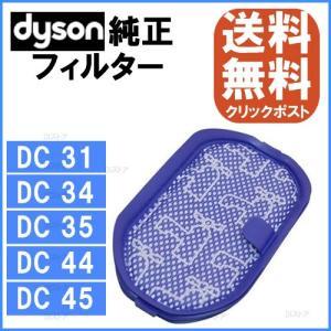 Dyson ダイソン 純正 プレモーターフィルター DC31...