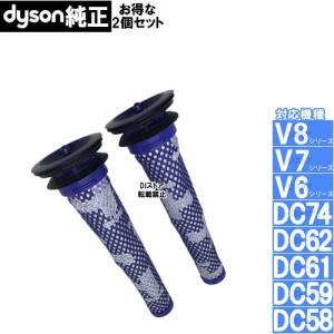 2個セット  ダイソン Dyson ダイソン 純正 フィルタ...