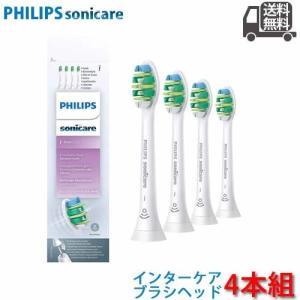 PHILIPS フィリップス 替えブラシ ソニッケアー インターケア ブラシヘッド HX9004/0...