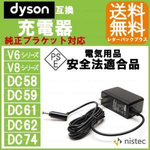 Dyson ダイソン 用互換 ACアダプター 充電器 純正ブ...