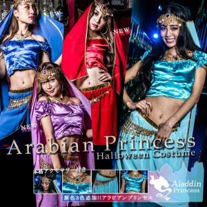 アラビアン コスプレ レディースcostume【コスチューム】 ベリーダンス/全1色(BL) アラジン ダンサー|dita