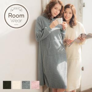 レディース ルームウェア ふわもこループボアパーカーロングワンピース/全4色 パジャマ 部屋着 長袖 プレゼント シンプル 可愛い シンプル|dita
