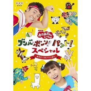NHK「おかあさんといっしょ」ブンバ・ボーン! パント! スペシャル あそび と うたがいっぱい(特典なし) [DVD]