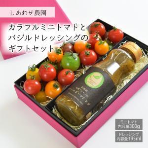 しあわせと健康を大切な人に贈りたい方にお勧めの しあわせ農園カラフルミニトマトと、美味しくて栄養価の...