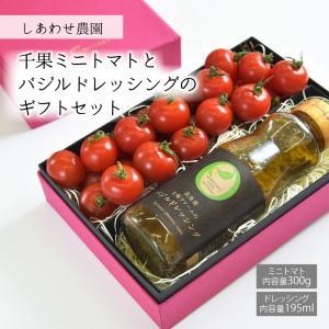 しあわせと健康を大切な人に贈りたい方にお勧めの しあわせ農園・千果ミニトマトと、美味しくて栄養価の高...