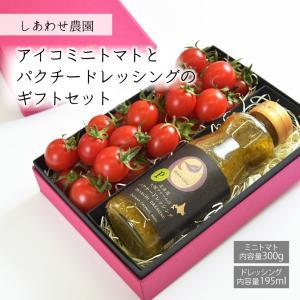 しあわせと健康を大切な人に贈りたい方にお勧めの しあわせ農園・アイコミニトマトと、美味しくて栄養価の...