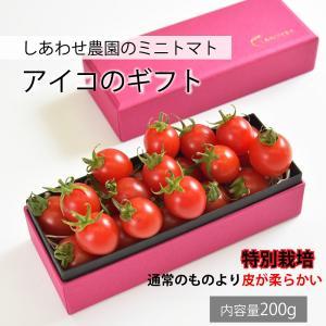 しあわせ農園の「アイコ」は、通常のものより皮を柔らかく特別栽培しています。 丸玉ミニトマトよりも約2...