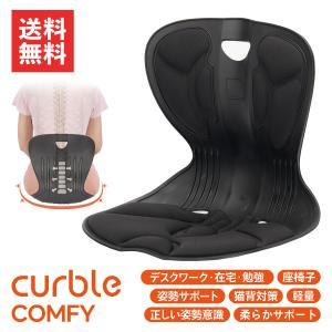 カーブルチェア コンフィ 黒色 腰痛対策 猫背 美姿勢 骨盤、姿勢矯正クッション 椅子 クッション テレワーク 在宅  男性 女性 ablue 送料無料|diversity-store