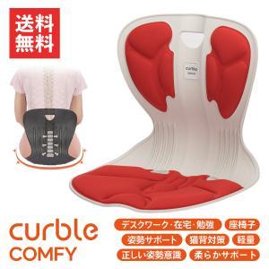 カーブルチェア コンフィ  赤色 腰痛対策 猫背 美姿勢 骨盤、姿勢矯正クッション 椅子 クッション テレワーク 在宅  男性 女性 ablue 送料無料|diversity-store