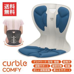 カーブルチェア コンフィ 青色 腰痛対策 猫背 美姿勢 骨盤、姿勢矯正クッション 椅子 クッション テレワーク 在宅  男性 女性 ablue 送料無料|diversity-store