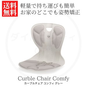 カーブルチェア コンフィ グレー色 腰痛対策 猫背 美姿勢 骨盤、姿勢矯正クッション 椅子 クッション テレワーク 在宅  男性 女性 ablue 送料無料|diversity-store