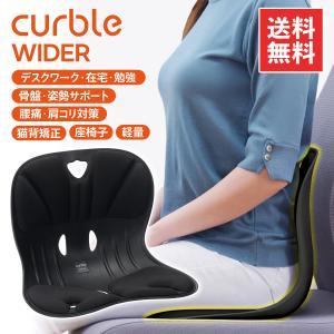 カーブルチェア  ワイド 大きい 黒色 腰痛対策 猫背 美姿勢 骨盤、姿勢矯正クッション 椅子 クッション テレワーク 在宅 お尻  ablue 送料無料|diversity-store