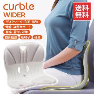 カーブルチェア  ワイド 大きい グレー 腰痛対策 猫背 美姿勢 骨盤、姿勢矯正クッション 椅子 クッション テレワーク 在宅 ablue 送料無料|diversity-store