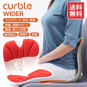 カーブルチェア  ワイド 大きい 赤色 腰痛対策 猫背 美姿勢 骨盤、姿勢矯正クッション 椅子 クッション テレワーク 在宅 お尻 ablue 送料無料|diversity-store