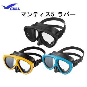 ダイビングマスク GULL(ガル)MANTIS5(マンティス5)ラバーGM-1002 男女兼用マスク...