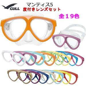 GULL 度GULL(ガル)度付きレンズマスク MANTIS5(マンティス5)クリアシリコン GM-...