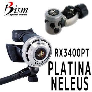 【レギュレーター】Bism/ビーイズム プラチナネレウス 【RX3400PT】[202140370000] diving-hid