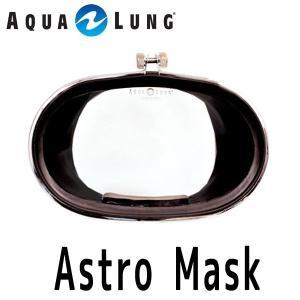 【プロフェッショナルマスク】AQUALUNG/アクアラング Aマスク(アストロ)【203000】[301050020000]|diving-hid
