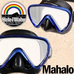Hele i Waho/ヘレイワホ ダイビングマスク Mahalo(マハロ)マスク[30186004] diving-hid