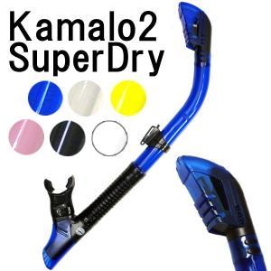 Hele i Waho/ヘレイワホ kamalo2(カマロ2) スーパードライスノーケル[30286003] diving-hid