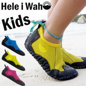 マリンシューズ キッズ HeleiWaho/ヘレイワホ ウェットスーツ 素材で水陸両用!マリンシューズ 子供用 アクアシューズ[30485003]|diving-hid