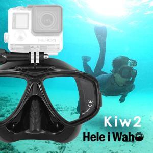 ダイビング や スノーケル に Go Pro 用 カメラマウント付き マスク 見たままを そのまま ...